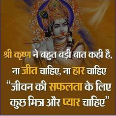 Radhe Krishna, Hindi Quotes, Movie Posters, Messages, Facebook, Laughing, Film Poster, Text Posts