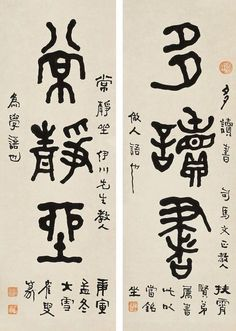 Li Jian (b. Three-Character Couplet In Seal Script Pair of hanging sc Calligraphy Types, How To Write Calligraphy, Chinese Calligraphy, Chinese Writing, Chinese Art, Li Jian, Chinese Characters, Fade To Black, China