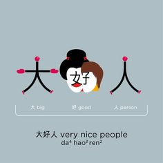 #verynicepeople Chinese Phrases, Chinese Words, Chinese Symbols, Mandarin Lessons, Learn Mandarin, Chinese Typography, Chinese Calligraphy, Chinese Pinyin, Mandarin Language