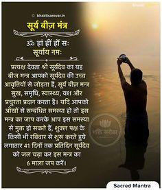 Sanskrit Quotes, Sanskrit Mantra, Vedic Mantras, Hindu Mantras, Hanuman Chalisa Mantra, Sweat Quotes, Astrology Hindi, Hindu Vedas, Shri Yantra