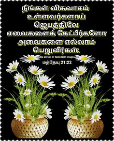 4 Steps to Christian Inspiration Bible Vasanam In Tamil, Tamil Bible Words, Image Fb, Keep The Faith, Morning Wish, King Of Kings, Christian Inspiration, Trust God, Word Of God