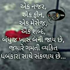 ❤ M ❤ 🌹 🌹 sorthiya reshma 🌹 🌹 Hindi Quotes, Quotations, Qoutes, Gm Wishes, True Quotes, Best Quotes, Gujarati Status, Morning Greetings Quotes, Gujarati Quotes