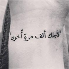 Tatouage temporaire Pour vous... Calligraphie par misssfaith