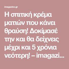Η σπιτική κρέμα ματιών που κάνει θραύση! Δοκίμασέ την και θα δείχνεις μέχρι και 5 χρόνια νεότερη! – imagazino.gr