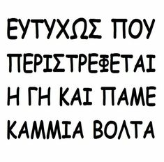 Funny Images, Funny Photos, Funny Greek Quotes, Funny Vines, Sarcastic Humor, True Words, Wisdom Quotes, Just In Case, Fun Facts