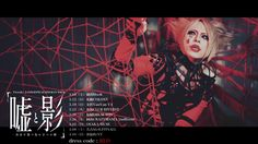 """Arlequin will release their 2 new maxi singles """"makka na uso"""" and """"kageboushi"""" on March 1st! Here is a PV preview of """"makka na uso""""! Maxi single:makka na uso (真…"""