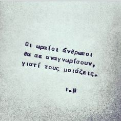 Poem Quotes, Wisdom Quotes, Best Quotes, Life Quotes, Pretty Words, Cool Words, Philosophy Quotes, Special Words, Greek Words