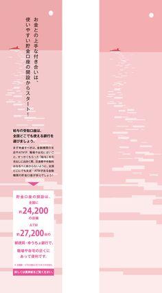 "Negative Space Advertising ""Japan Post"" on Behance"