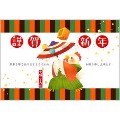 無料で年賀状がダウンロード出来ます! ✨(∩˃o˂∩)♡ カジュアルに使える年賀状つくりました!✨  http://cp.c-ij.com/event/nenga/jp/ #カジュアル #干支 #年賀状 #2017 #正月 #酉 #鳥 #鶏 #謹賀新年 #傘回し