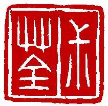 A SEAL BY ZHAO ZHI-ZHAN(1781-1852)清 趙之琛為高學治刻〔叔荃〕正方白文界格印。