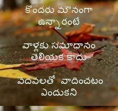 Telugu Inspirational Quotes - Good Morning Quotes, Jokes, Wishes Telugu Inspirational Quotes, Love Quotes In Telugu, Life Lesson Quotes, Good Life Quotes, Life Lessons, Personality Development Quotes, Famous Quotes From Songs, Buddha Quotes Life, Judge Quotes