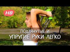 Упражнения для Похудения Рук. Елена Яшкова - YouTube