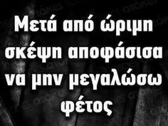 Τρου στόρι Funny Status Quotes, Funny Greek Quotes, Greek Memes, Funny Statuses, Funny Picture Quotes, Jokes Quotes, Stupid Funny Memes, Me Quotes, Happy Birthday Quotes