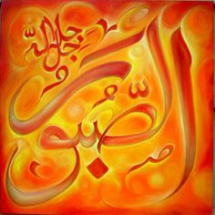 As-Sabur, The Patient OneRecitation of As-Sabur As-Sabur (The Patient) One who recites this name 3000 times will be rescued from any difficulty.    As-Sabur Mentioned in Quran And be patient in adversity:for, verily, God is with those who are patient in adversity.Al-Anfal 8:46, tr. AsadIf you are wholly perplexed and in straits,have patience, for patience is the key to joy.Rumi, Mathnawi I:2908, tr. Helminski