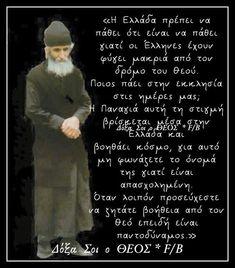 Greek Language, Orthodox Christianity, Christian Faith, Positive Quotes, Qoutes, Greece, Believe, Positivity, Humor