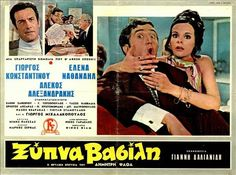 Cinema Posters, Movie Posters, Old Greek, Old Ads, Old Movies, Classic Movies, Vintage Books, Ark, Book Series