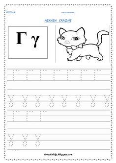 Preschool Education, Preschool Worksheets, Superhero Coloring Pages, Greek Language, Greek Alphabet, Learn To Read, Special Education, Preschool Activities, Teaching