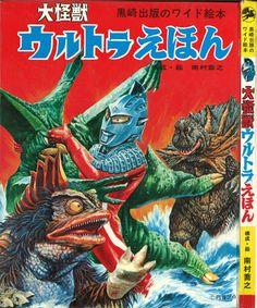 南村喬之 Minamimura Takashi / Dai-Kaiju Ultra Picturebook (c.1970) cover