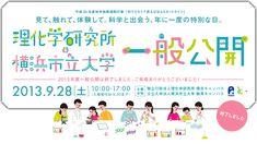 一般公開 | 理化学研究所横浜キャンパス・横浜市立大学鶴見キャンパス