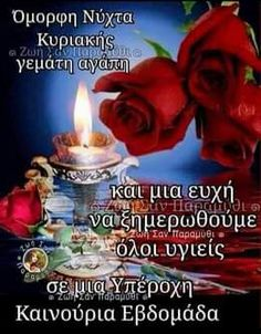 Good Night, Good Morning, Shopping, Good Night Greetings, Nighty Night, Buen Dia, Bonjour, Good Night Wishes, Good Morning Wishes