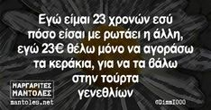 Funny Greek Quotes, Funny Quotes, Funny Memes, Jokes, Funny Shit, True Meaning Of Life, Birthday Quotes, Wise Words, Meant To Be