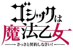 ケイブ、『ゴシックは魔法乙女~さっさと契約しなさい!~』で初の大型アップデートを実施 100万DL突破を記念した「聖霊石100個」プレゼントも実施 | Social Game Info Fantasy Logo, Fantasy Words, Game Logo Design, Word Design, Typography Logo, Logos, Japan Logo, Japanese Typography, Love Logo
