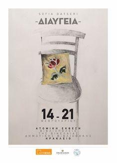"""""""Διαύγεια"""" ατομική έκθεση στο Ηράκλειο 14-21 Φεβρουαρίου / """"Diavgeia"""" solo exhibition in bookstore of Vikelaia Library-Heraklion - 14-21 February My World"""