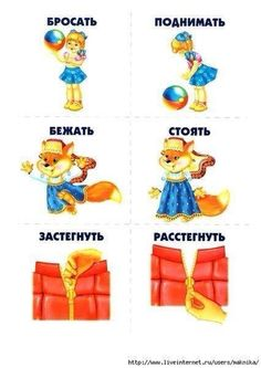 Russian Language Learning, Learn Russian, Card Games, Game Cards, Activities, Pictures, Speech Language Therapy, Kids, Languages