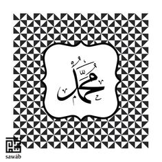 Allah Muhammad Classy Islamic Print Calligraphy Set of 2 Calligraphy Set, Islamic Calligraphy, Caligraphy, Islam For Kids, Islamic Wall Art, Arabic Art, Contemporary Wall Art, Muhammad, House Painting