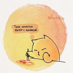 15 рисунков художника, который объясняет всю нашу жизнь в котиках