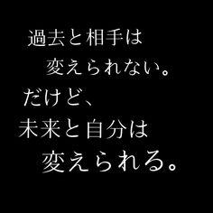 言葉 Wise Quotes, Words Quotes, Inspirational Quotes, Sayings, Love Sentences, Japanese Quotes, Strong Words, Happy Words, Life Philosophy