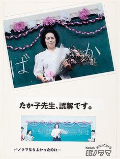 Kodakカメラ パノラマ 第5回ユーモア広告大賞受賞作品 Ad Design, Flyer Design, Good Advertisements, Arabic Pattern, Best Portraits, Web Layout, Japanese Design, Graphic Design Posters, Advertising Design