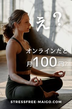 ヨガスタジオに通えていない、続かない、という人からじわじわ支持を得ている「クラムる」。その秘密は月100円という破格のプラン設定にあります。100円で受けられる条件とは?そもそもクラムるのレッスンってどんな感じ?など解説していきます。 Stress Free, Trials, Pilates, Yoga, Health, Pop Pilates, Health Care, Salud