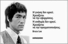 Greek Quotes, Bruce Lee, Martial Arts, Wise Words, Word Of Wisdom, Combat Sport, Martial Art, Famous Quotes