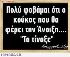 Funny Images, Funny Photos, Funny Greek Quotes, Free Therapy, Funny Drawings, Photo Quotes, Just In Case, Lol, Messages
