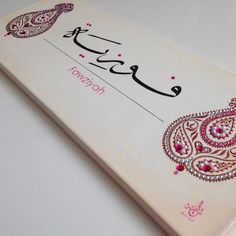 """Personalised name canvas  Hand painted & designed by Shafina Ali 20"""" x 8"""" standard canvas"""