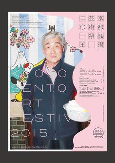 京都銭湯芸術祭二〇一五のポスターです