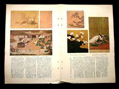 Japanese Print Japanese Paintings in 1603  by VintageFromJapan