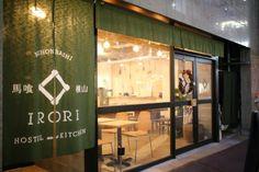 IRORI HOSTEL and KITCHEN ゲストハウスとホステルの間!女性スタッフが多い囲炉裏の宿 Facade Design, House Design, Irori, Shop Facade, Sign Board Design, House Information, Wood Store, Cafe Shop, Shop Interiors