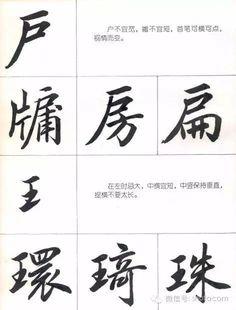 Chinese Calligraphy, Calligraphy Art, Chinese Language, Digital Art, Seal, Art, Penmanship, Harbor Seal, Calligraphy