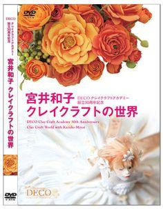 DVD- DECO Clay Art World 30th Anniversary