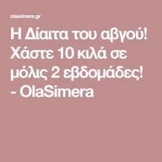 Η Δίαιτα του αβγού! Χάστε 10 κιλά σε μόλις 2 εβδομάδες! - OlaSimera Healthy Life, Detox, Health Fitness, Healthy Recipes, Healthy Food, Tips, Beauty, Egg, Weddings