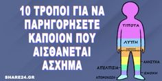 10 Τρόποι για να Παρηγορήσετε Κάποιον που Αισθάνεται Άσχημα - share24.gr Ecards, Memes, E Cards, Meme