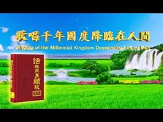 """[Eastern Lightning] Hymn of Life Experience """"Singing of the Millennial K..."""