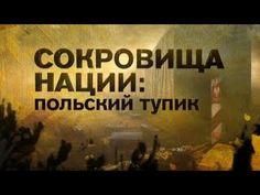 Документальный проект. Сокровища нации. Польский тупик (02.10.2015) HD - YouTube
