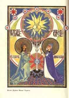 Illustrations of The Lord of the Rings in Russian Iconography Style. From a 1993 edition illustrated by Sergey Yuhimov.