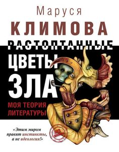 "Maroussia Klimova ""Trampled the flowers of evil"". (Ast, 2014). ISBN 9785170872640. Cover illustration by Eugene Ivanov #book #cover #bookcover #illustration #eugeneivanov"
