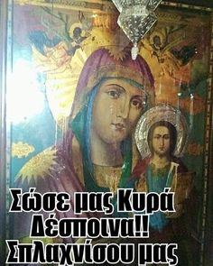 Wise Words, Mona Lisa, Prayers, Greek, Artwork, Work Of Art, Auguste Rodin Artwork, Prayer, Artworks