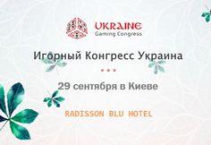 Первый игорный конгресс на Украине пройдет 29 сентября 2015 года.  Ukrainian Gaming Congress совсем скоро, пройдет это знаковое событие для всех бизнесменов, экспертов и простых участников игорного бизнеса.