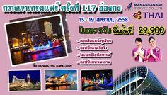 กวางเจาเทรดแฟร์ ครั้งที่ 117 ฮ่องกง 5 วัน 15-19 เมษายน 2558 | มนัสนันท์ ทราเวล Manassanant Travel Co.,Ltd